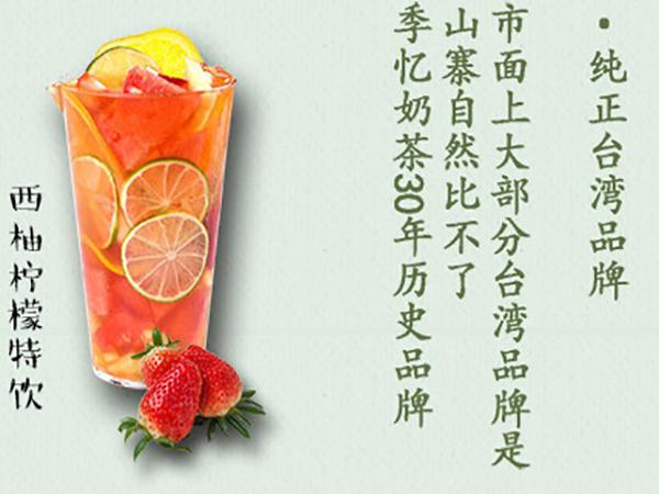 季忆奶茶招商加盟