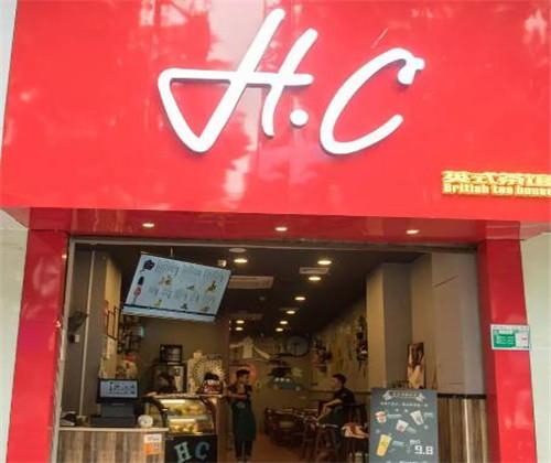 h·c英式茶馆招商加盟