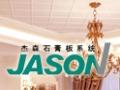 杰森石膏板吊顶招商加盟
