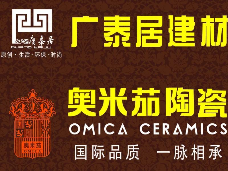 奥米茄陶瓷瓷砖招商加盟