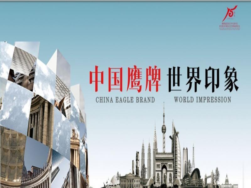 鹰牌陶瓷瓷砖招商加盟
