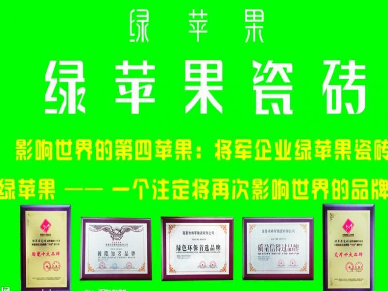 绿苹果瓷砖招商加盟
