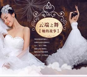 玉纱坊婚纱加盟