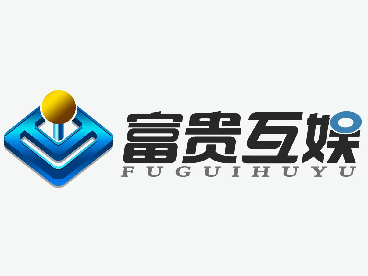 富贵互娱网络棋牌电玩游戏开发加盟