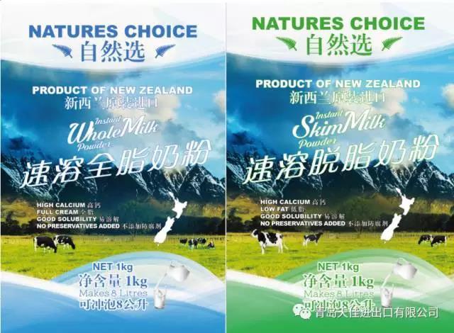 自然选新西兰进口成人奶粉招商