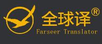 全球譯翻譯機加盟