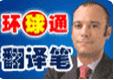 華創翻譯筆加盟