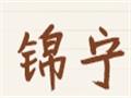 锦宁男装招商加盟
