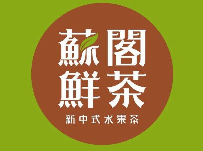 苏阁鲜茶水果茶加盟