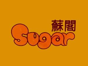 苏阁鲜茶水果茶饮品招商加盟