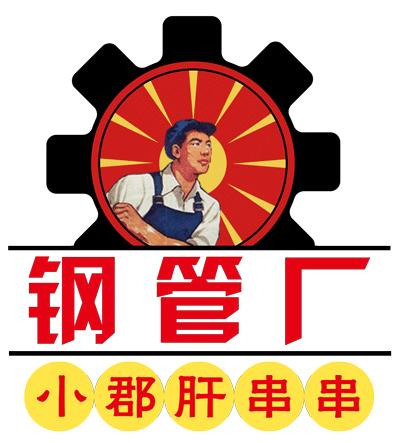 钢管厂小郡肝串串香招商加盟