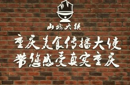 山城大俠重慶小面招商加盟
