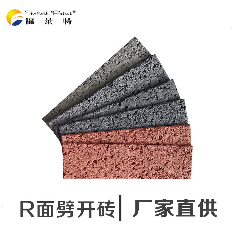 广东福莱特软瓷招商