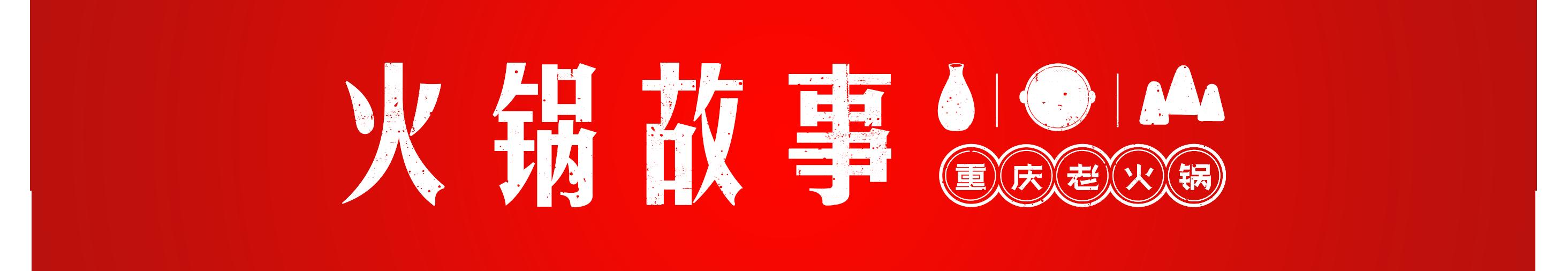 火鍋故事餐飲招商加盟