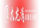 重庆大龙湾老火锅招商加盟