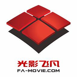 光影飞凡影视广告企业宣传片微电影产品视频制作加盟