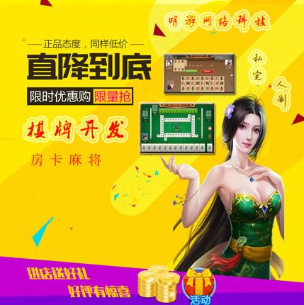 明游科技棋牌软件开发招商