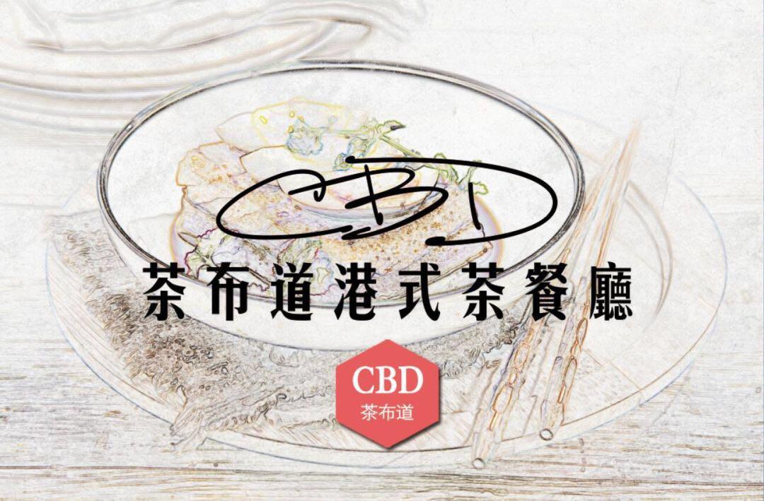 茶布道港式茶餐厅加盟