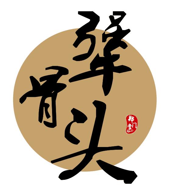 郑掌门犟骨头加盟