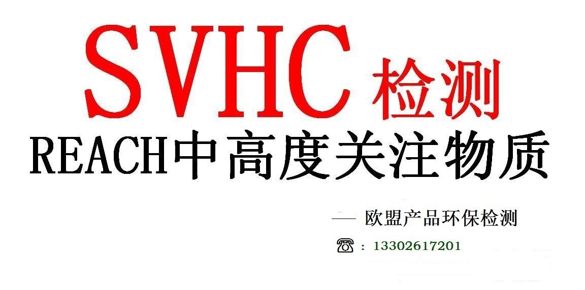 REACH191项SVHC产品检测加盟