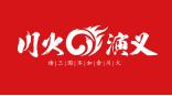 川火演义火锅加盟