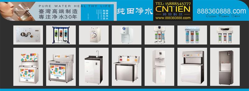宁波净水器代理招商加盟