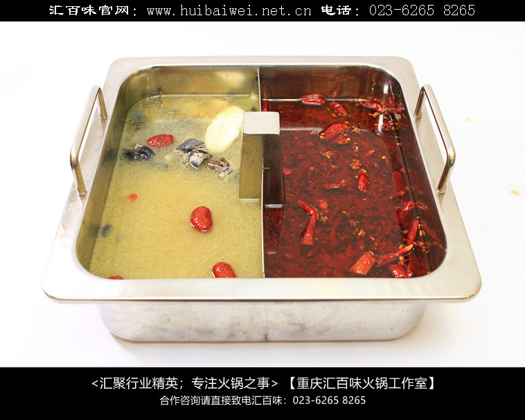 汇百味火锅工作室-重庆火锅加盟