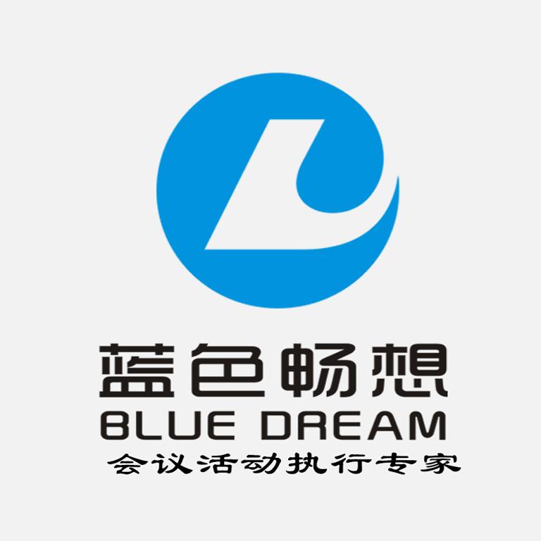 藍色暢想會議服務公司加盟