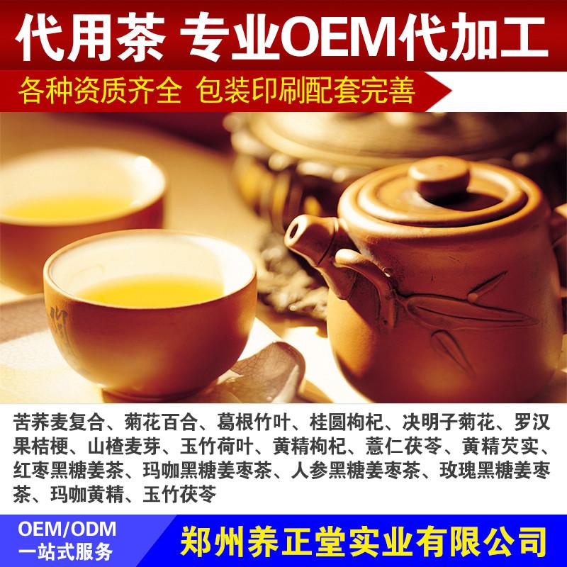 郑州养正堂代用茶加盟