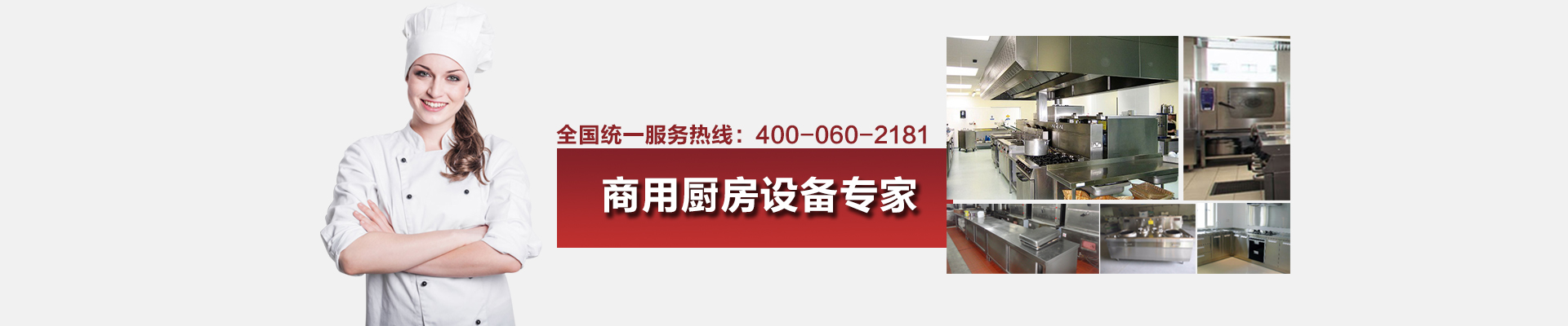 上海丞瑜商业厨房设备加盟