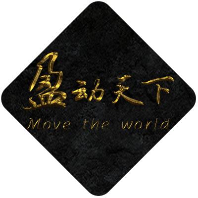 深圳市盈動天下科技有限公司招商