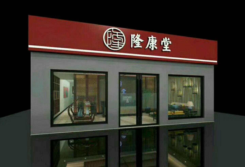 秦鲁药业医疗器械厂家_隆康堂理疗馆连锁加盟
