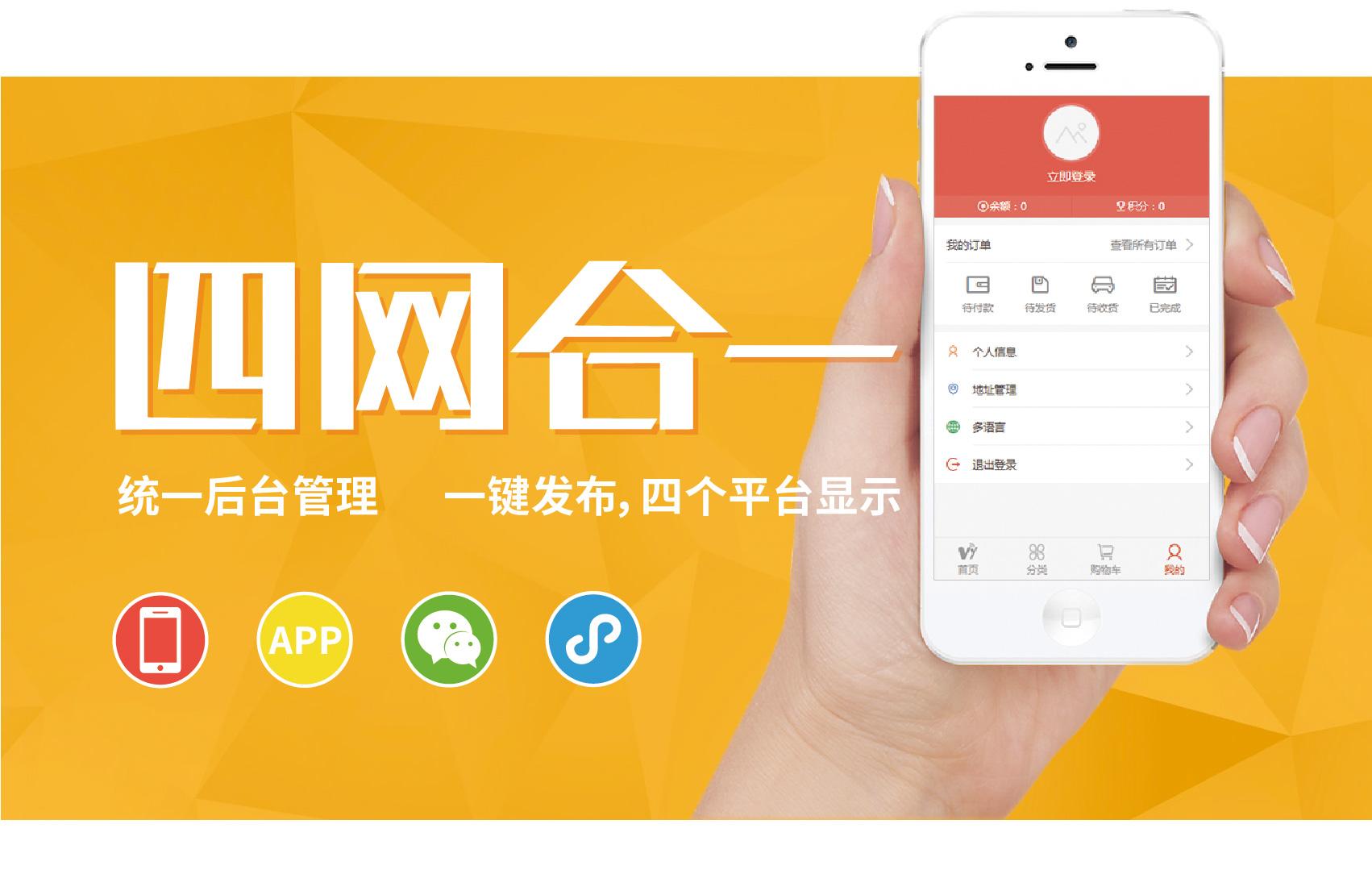 微粤科技小程序工具加盟
