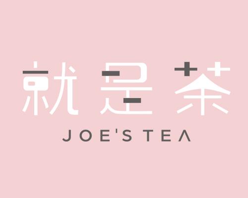 就是茶奶茶加盟