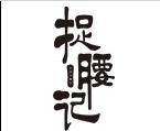 南京捉腰记烧烤小吃招商加盟