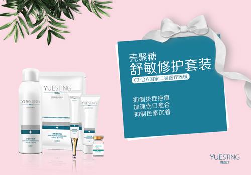 悦丝汀医用化妆品加盟