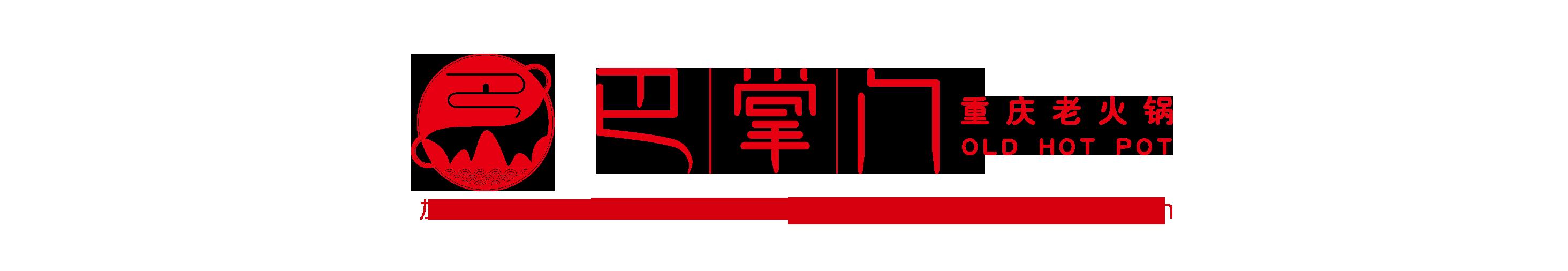 重庆巴掌门老火锅诚招全球合作加盟!