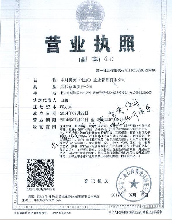 中財奧美工商辦理加盟