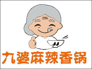 九婆麻辣香锅餐饮招商