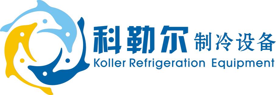 科勒尔制冷设备加盟