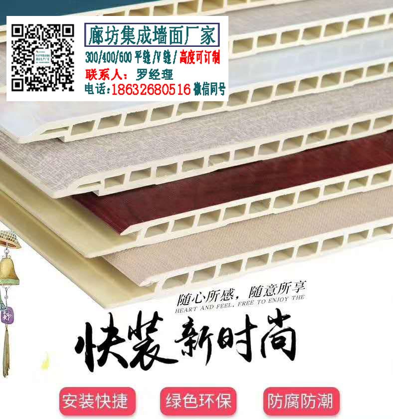 君亨雅居竹木纤维集成墙面墙板全国招商