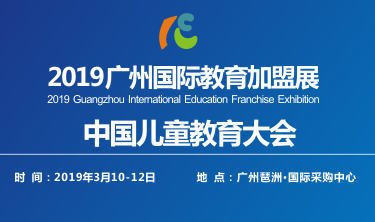 廣州國際教育加盟展覽會教育加盟