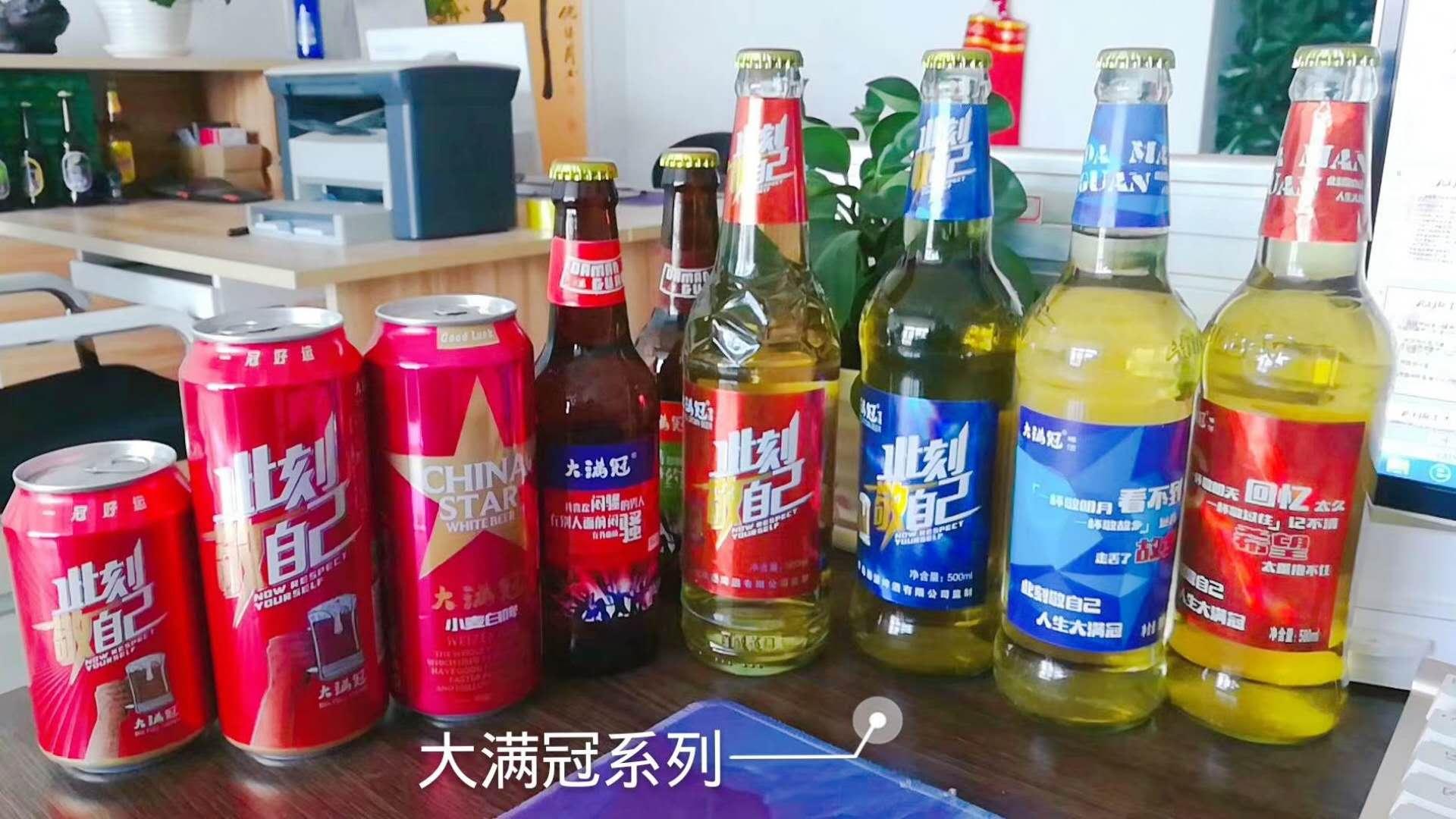 青岛大满冠啤酒招商/加盟