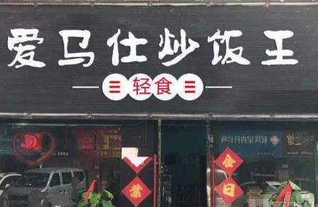 爱马仕炒饭招商加盟