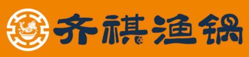 齐祺鱼锅招商加盟
