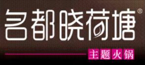 名都晓荷塘主题火锅招商加盟