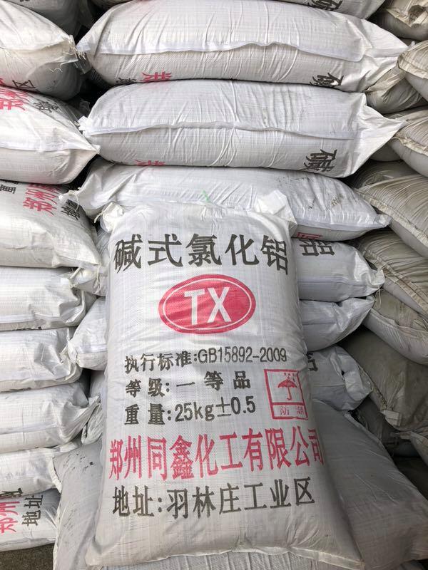 郑州同鑫化工碱式氯化铝代理加盟