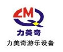 郑州力美奇游乐设备生产厂家加盟