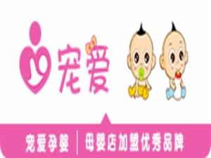 寵愛孕嬰母嬰用品加盟