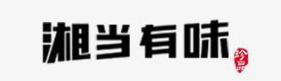 湖南湘当有味槟榔招商加盟